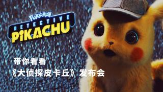 《大侦探皮卡丘》中国发布会现场是什么样子的?