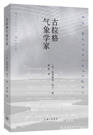 [法] 奥利维埃·罗兰 《古拉格气象学家》