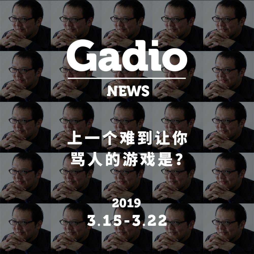 上一个难到让你骂人的游戏是?GadioNews03.15~03.22