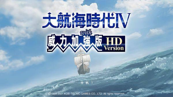 《大航海时代Ⅳ with 威力加强版 HD Version》5月20日登陆NS及Steam平台