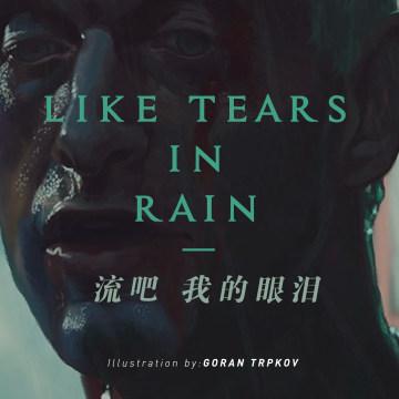 《银翼杀手》系列讲座:流吧,我的眼泪