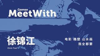 GSENSE MeetWith 徐锦江:拍戏、雕塑、山水画,我全都要!