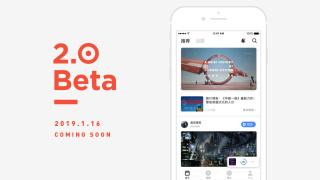 机核App 2.0 beta版将于1月16日面向iOS开放公测