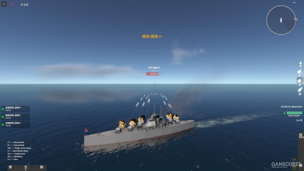 提供舰对舰之间的战斗测试