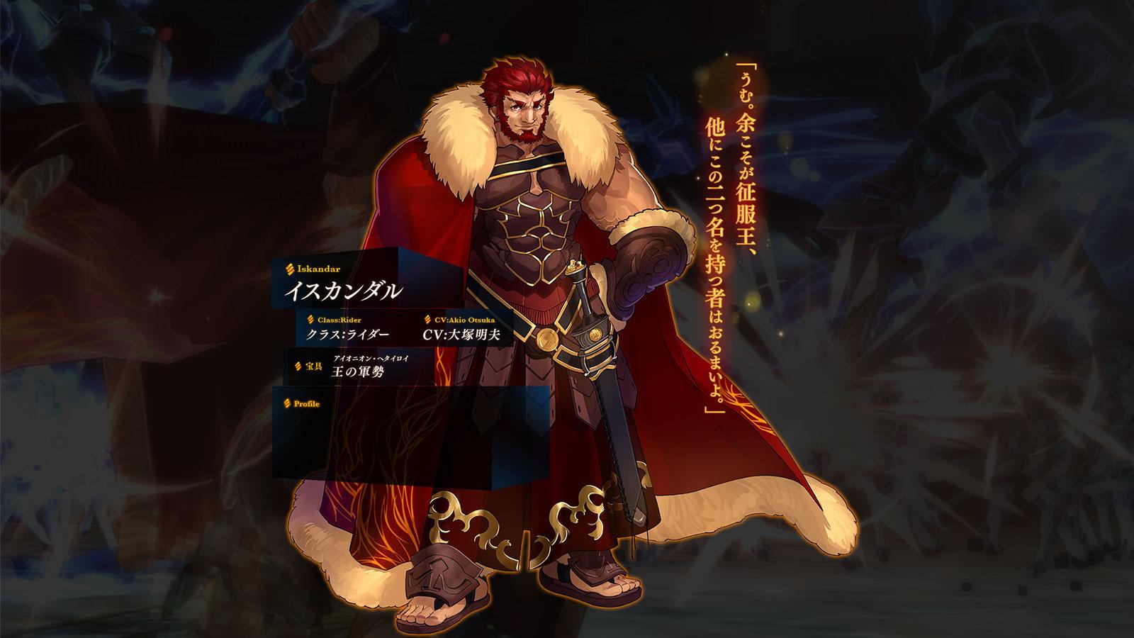 《Fate/EXTELLA》征服王登場