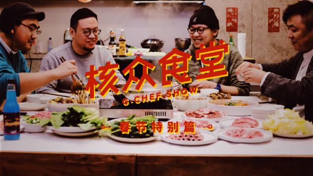 《核众食堂》第二季 春节特别篇 核众食堂年夜饭