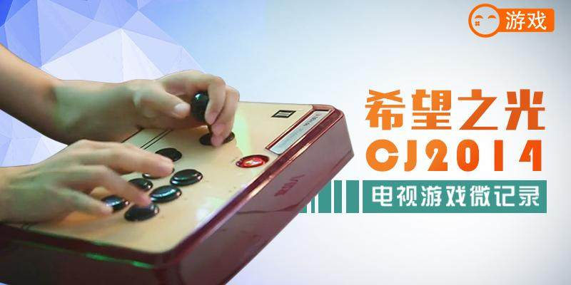 【土豆游戏微记录】镜头下的China Joy