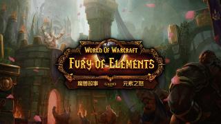 《魔兽世界故事》卷十七-食人魔帝国的兴衰和兽人氏族的建立