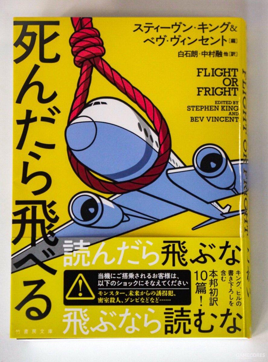 2.FLIGHT OR FRIGHT
