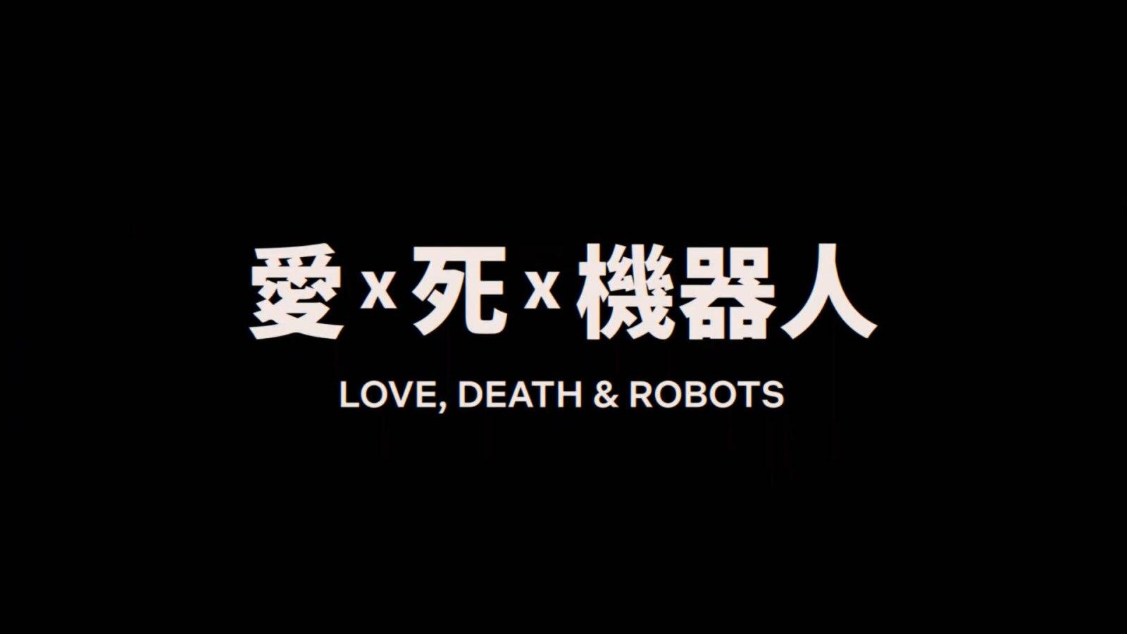《爱,死亡和机器人》第二季正式预告公布,将于5月14日登陆Netflix
