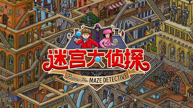 冒险解谜游戏《迷宫大侦探》将于7月15日登陆NS