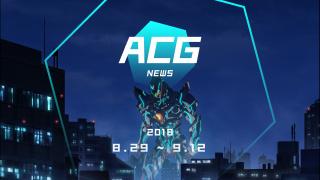 93年的经典特摄剧《电光超人古立特》新动画你期待吗?二次元新闻8月29日~9月12日