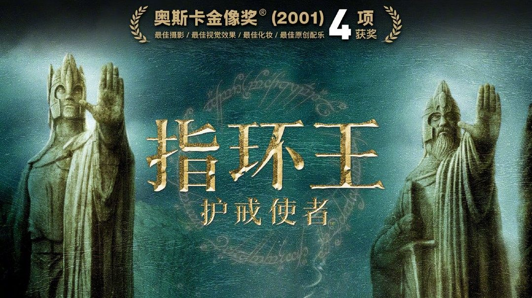 4K版《指环王:护戒使者》定档4月16日,《指环王:双塔奇兵》4月23日上映