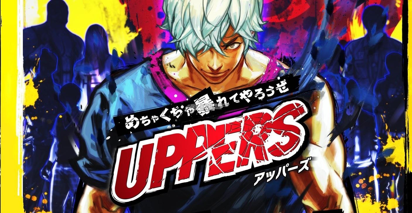《Uppers》繁體中文版將同步上市