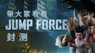 热血大乱斗!带你看看上周《JUMP FORCE》的封闭测试