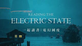 一起读书:每读一遍都不一样的科幻故事《电幻国度》