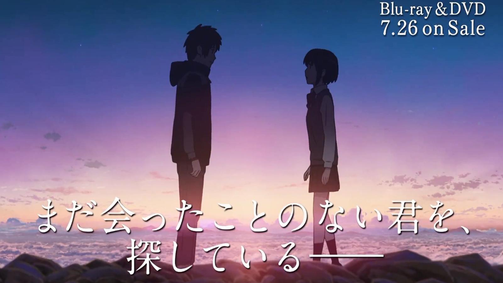 《你的名字》光盤版 7 月 26 日正式發售,自帶官中字幕