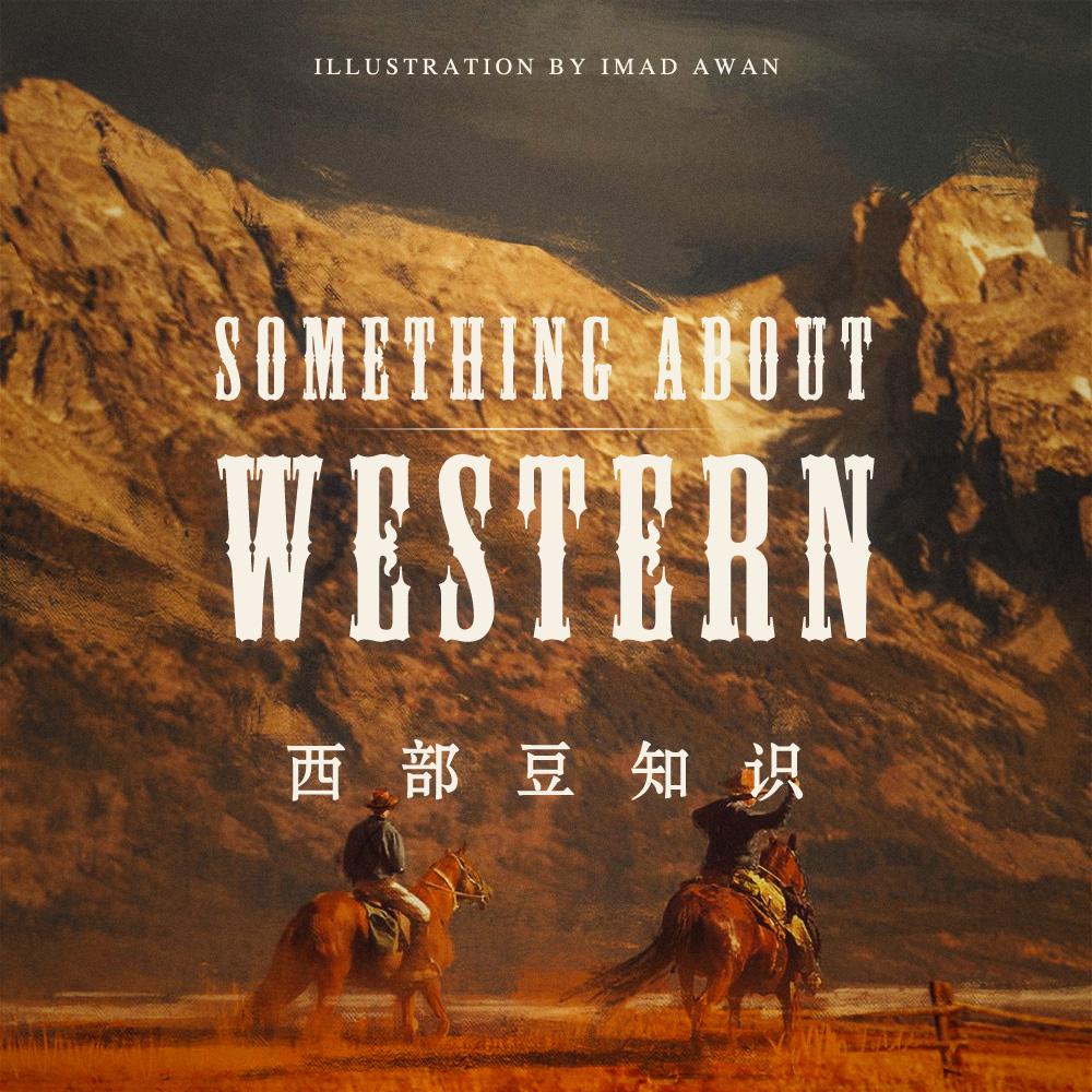 铁路与马掌,海狸与嚼烟,聊聊有趣的西部豆知识