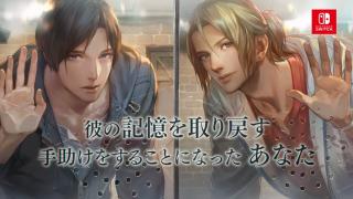 话题乙女游戏《被囚禁的掌心》将于8月30日发售 NS 版