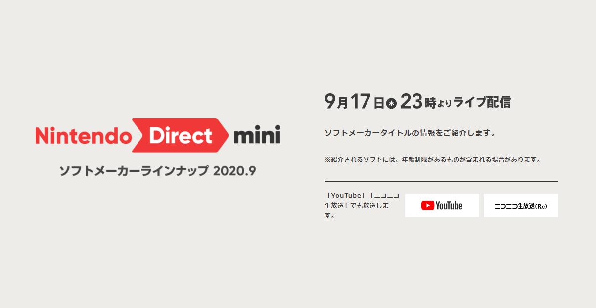 最新一期任天堂迷你直面会将于9月17日晚举行