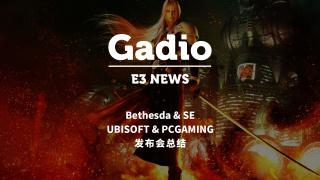Bethesda & SE & UBISOFT & PC Gaming Show E3 2019 展前发布会总结