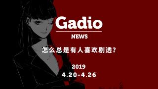 怎么总是有人喜欢剧透?GadioNews04.20~04.26