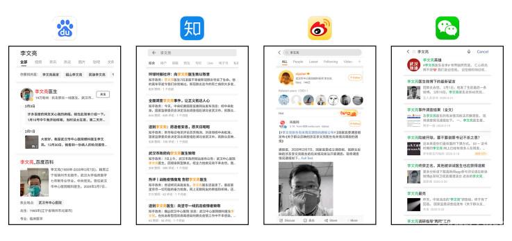 △ 不同社交内部搭建了自己内部的搜索引擎,数据库互不共享。