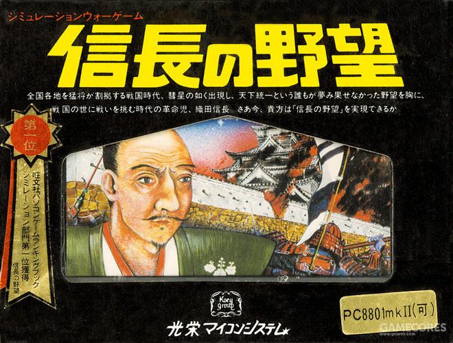 PC平台《信长的野望》的封面