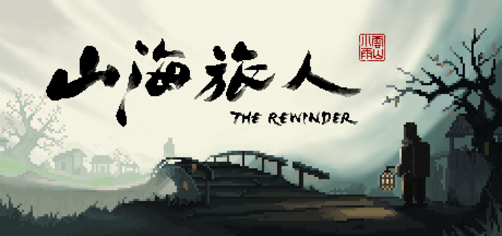水墨像素风格解密冒险游戏《山海旅人》将于9月10日发售