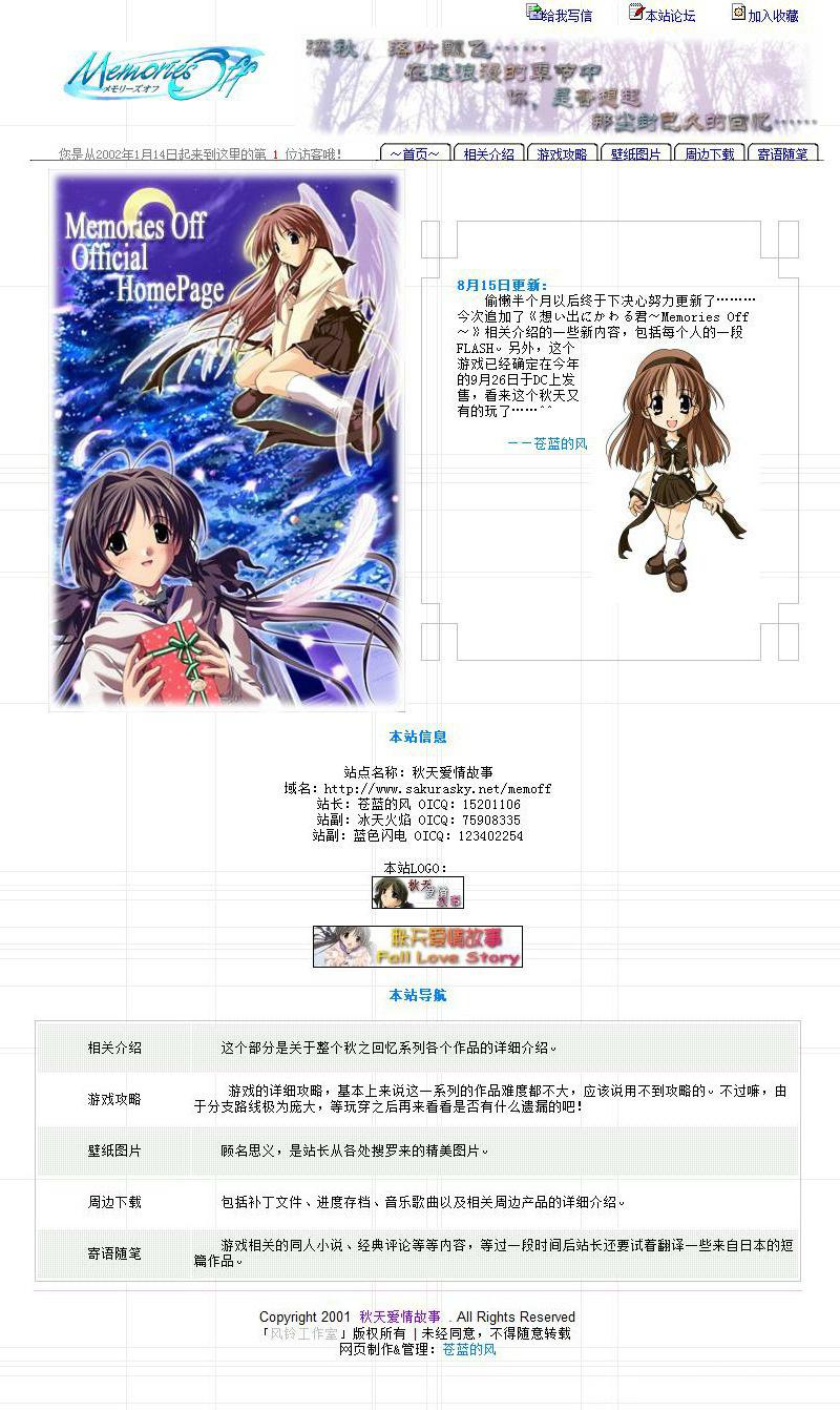 秋天爱情故事网页截图(图片来自@苍蓝的风 微博)