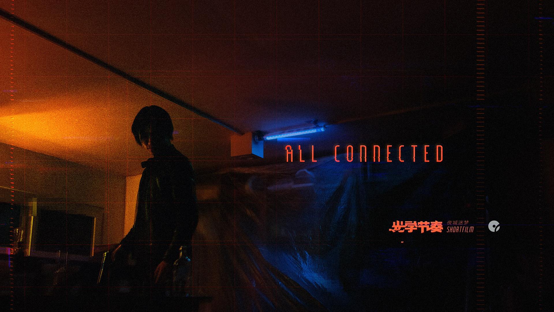视频类特别奖丨ALL CONNECTED:赛博朋克原创短片