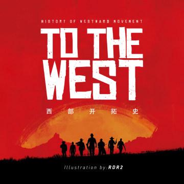 到西部去!《荒野大镖客》与西部开拓史