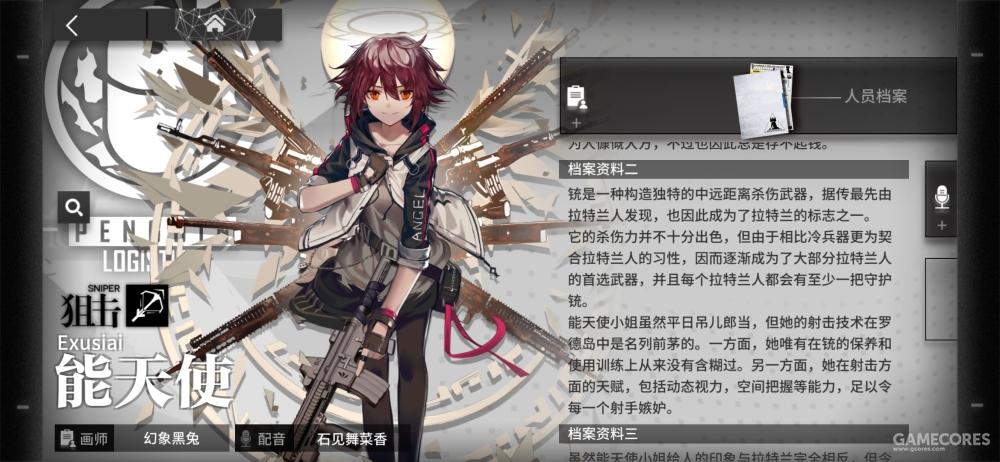 """舟游里的枪按照日语称为""""铳"""",借鉴了战锤的设定,设定为后人不断发现前人遗留的科技,而且后人参考制造出来的产品效能在不断衰退"""