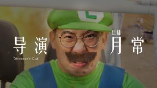【导演的月常】借不到游戏的导演生气了!