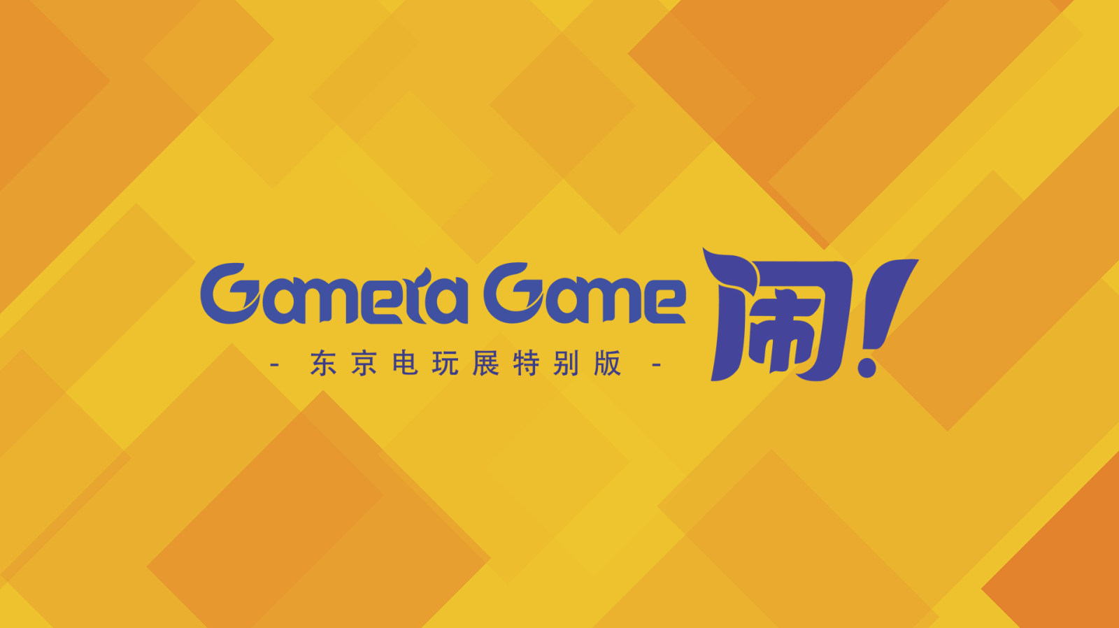 多款国产独立游戏亮相TGS,Gamera Game发布会资讯汇总