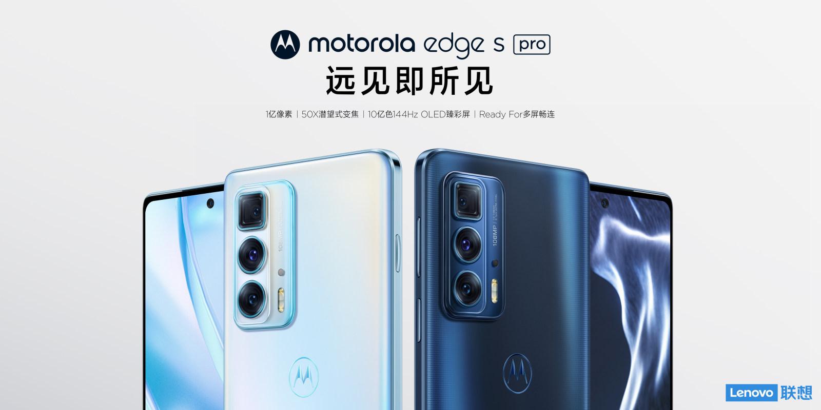 2399元起,摩托罗拉公布edge s pro与edge轻奢版两款手机