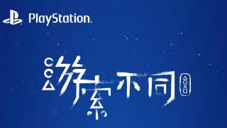 PlayStation中国迎来四周年生日,正举行四周年生日派对
