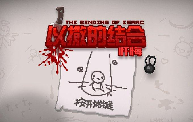 《以撒的结合 忏悔》将迎来官方中文,主机版将于近期推出