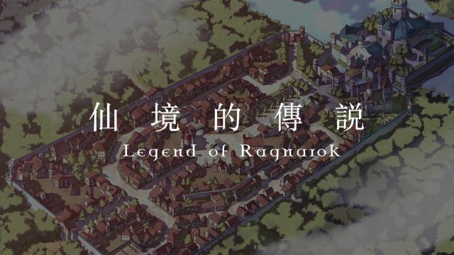 《仙境的传说》-记录RO十几年来的人与事