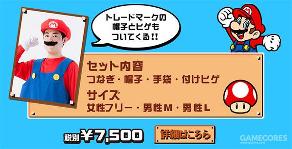 售价7500日元!~
