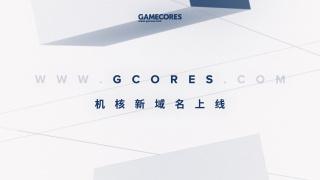 大家好,机核的域名从此正式变更为 gcores.com