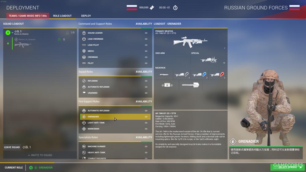 俄军榴弹兵