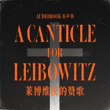 有声书《莱博维茨的赞歌》