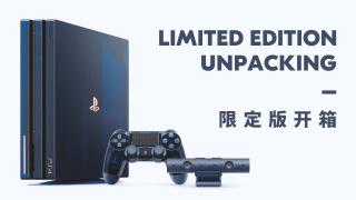 5 亿台纪念限定版 PS4 Pro 开箱视频