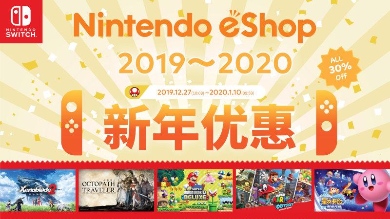 任天堂港服eShop今日开启新年优惠,多款游戏低至7折