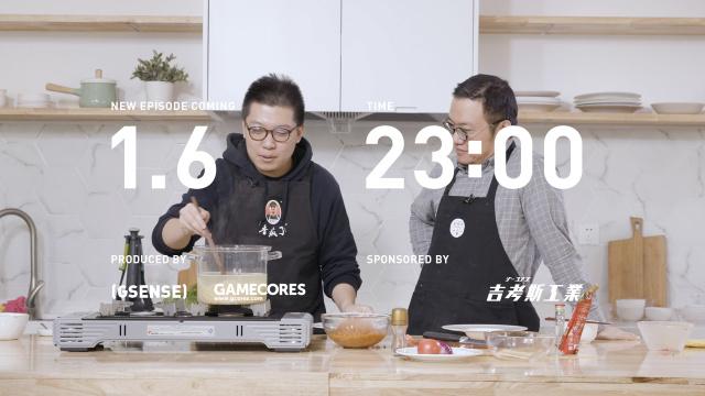 《核众食堂》第二季 EP06  先导预告!