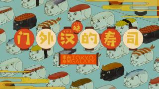 东京旮旯-门外汉的寿司指南