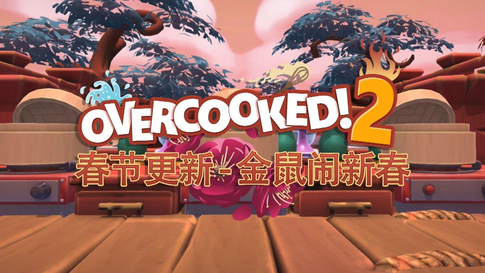 金鼠闹新春,《胡闹厨房2》推出春节主题免费更新