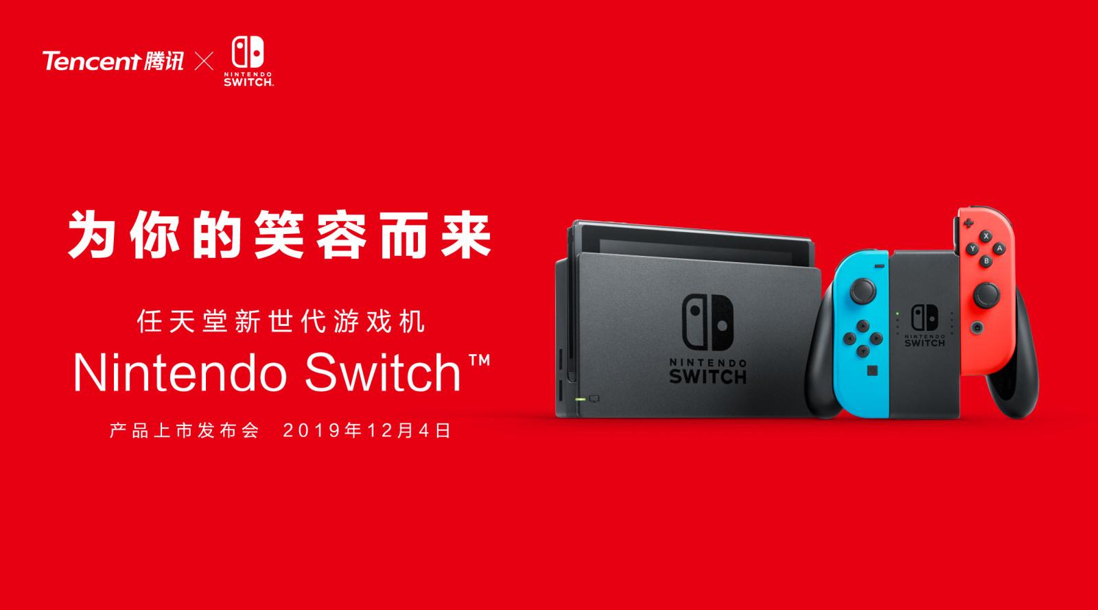 Nintendo Switch国行版开启预售,《新 超级马力欧兄弟U 豪华版》10号发售