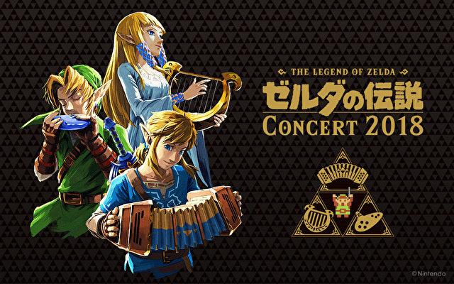 任天堂宣布「赛尔达传说 音乐会 2018」12 月最终场将在 niconico 付费直播